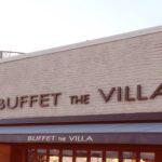 ブッフェ ザ・ヴィラ(BUFFET THE VILLA) | ペットと一緒にバイキング