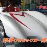 『那須クラシックカー博物館』には普段見かけないミニカーなどが売ってた!