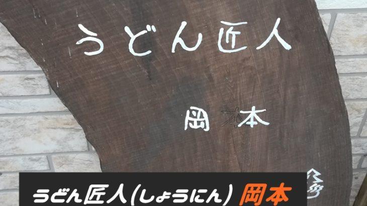 【メニューあり】那須で人気の『うどん匠人 岡本』でランチしました♪