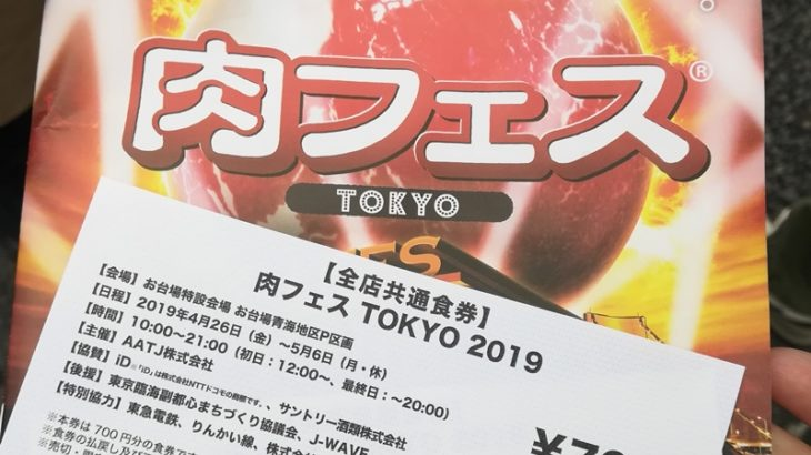 肉フェス TOKYO 2019 (お台場)に行って来ました。