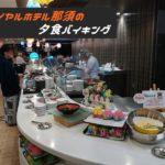 『ロイヤルホテル那須』の夕食バイキングが予想以上においしかった!