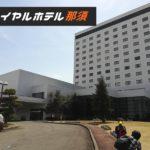 楽天トラベルの『ロイヤルホテル那須』のプランがとても良かった♪
