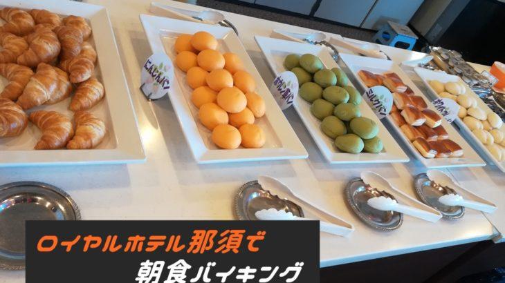 『ロイヤルホテル那須』の朝食バイキングはおいしくて景色も最高!