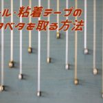 シール・粘着テープのベタベタを取る方法10選