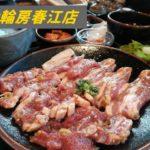 七輪房春江店でお徳にランチ食べてきた!食べログにクーポンはある?