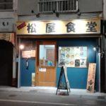 【無化調】下総中山のラーメン4代目松屋食堂に初めて行ってきた|メニューあり