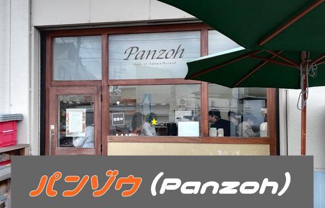【マツコも絶賛】江戸川区平井で評判のパン屋ぱんぞう(Panzoh)に行ってきました~