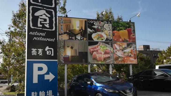 三郷のうまいそば屋さん自然派レストラン蕎麦旬でランチ