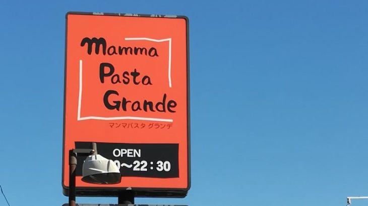 マンマパスタグランデ足立区島根店のメニュー&実食の感想