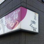 江戸川区大杉のお蕎麦屋「満る賀」の大盛りが半端ない