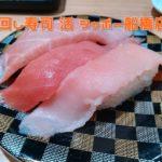 【体験】和田アキ子さんもお気に入り『回し寿司 活』/別店舗のシャポー船橋店に行ってきた