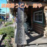 【体験】極太武蔵野うどん『鈴や』にびっくり!千葉県印西市