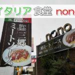 【体験】三郷のイタリアンnonoその美味しさとボリュームにびっくり!