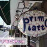 【体験】江戸川区篠崎のイタリアン『プリモピアット』で絶品ランチ